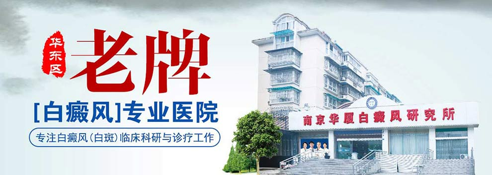 南通白癜风医院